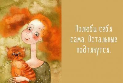 Любовь к себе