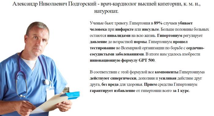 инфографика с мнением врача о препарате